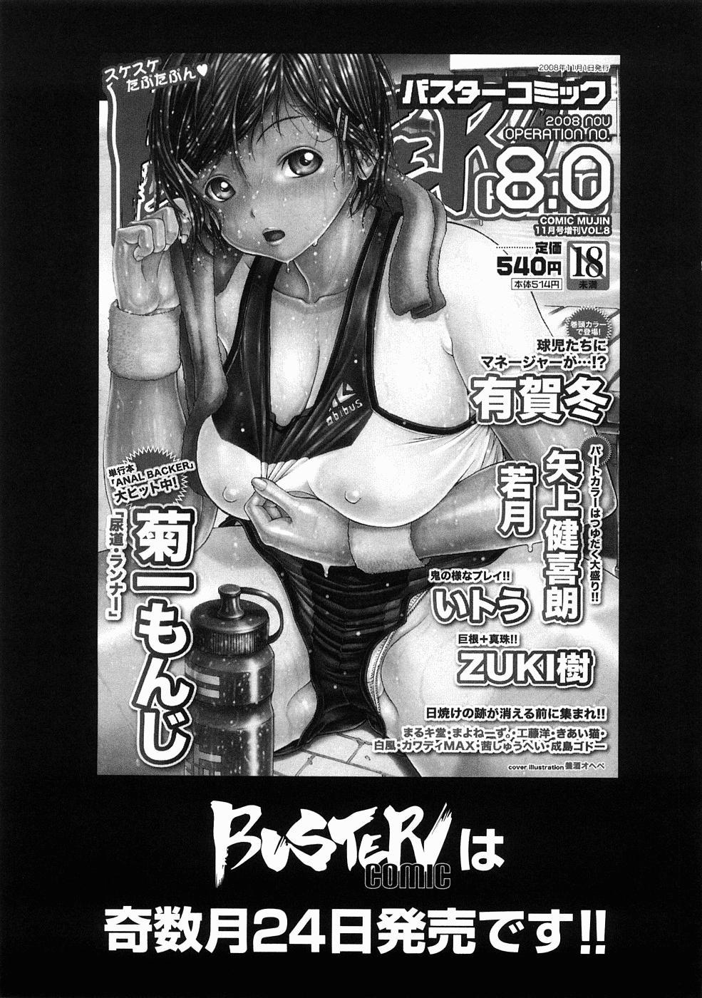 Hazukashime 197