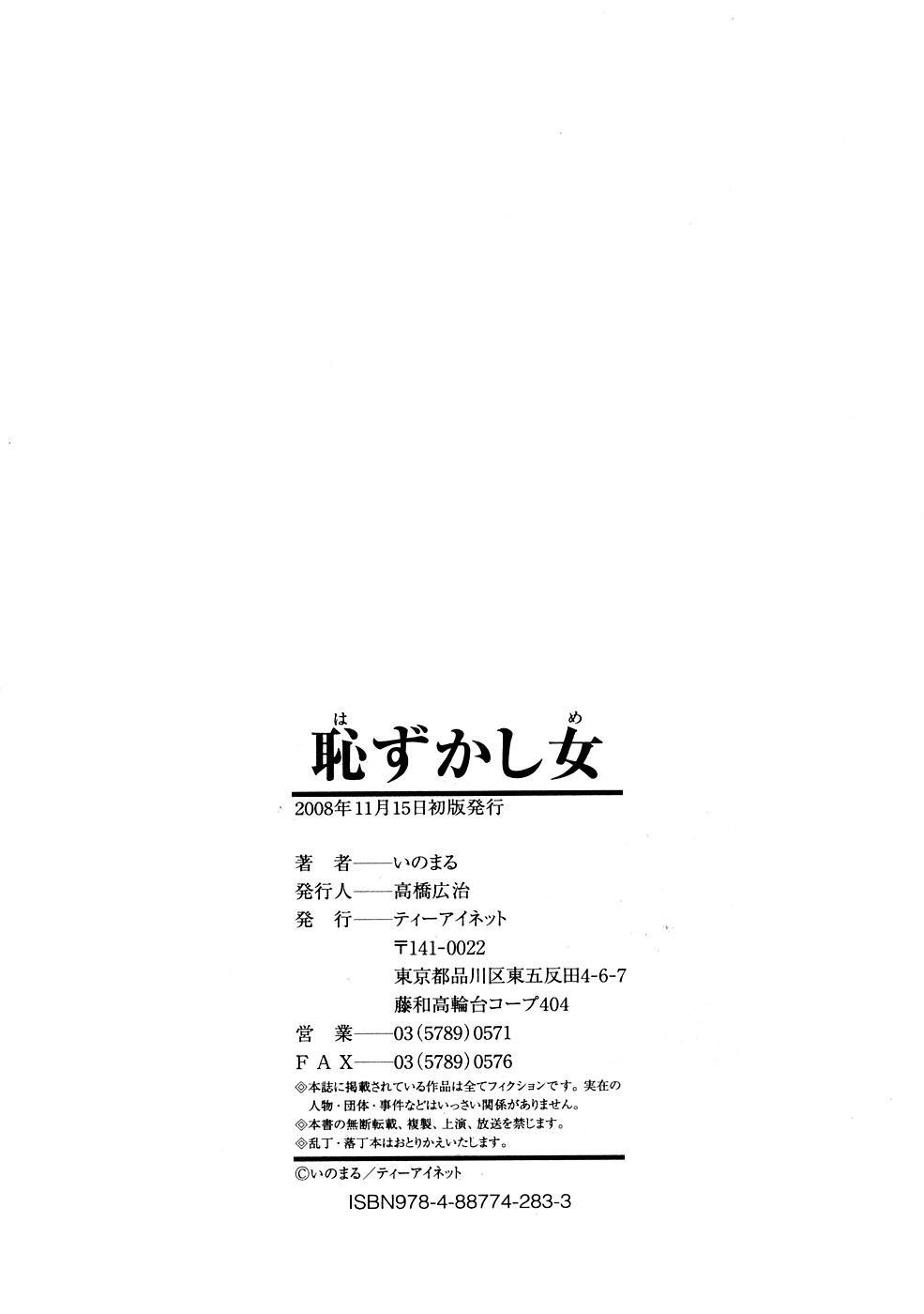 Hazukashime 198