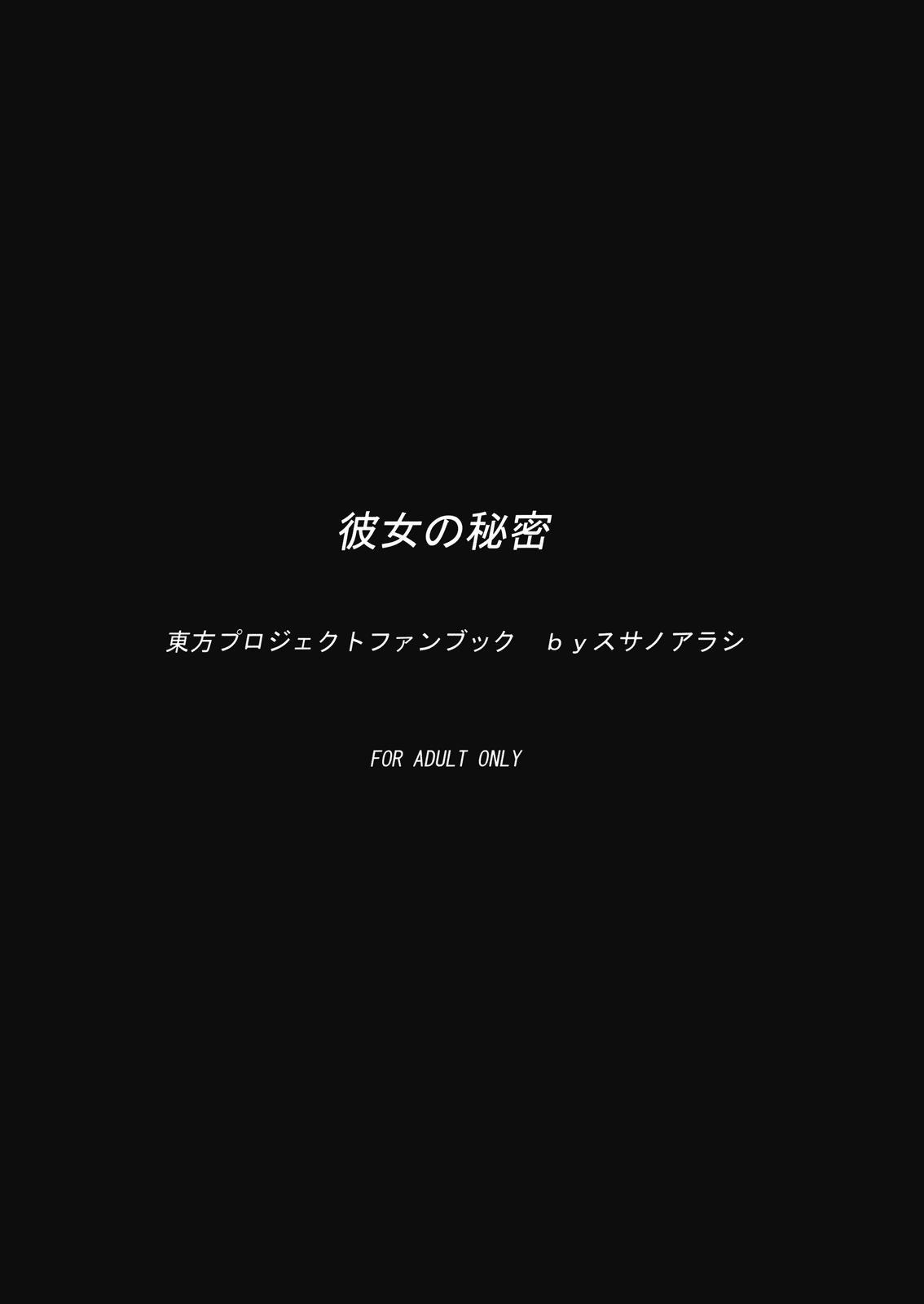 Kanojo no Himitsu 27