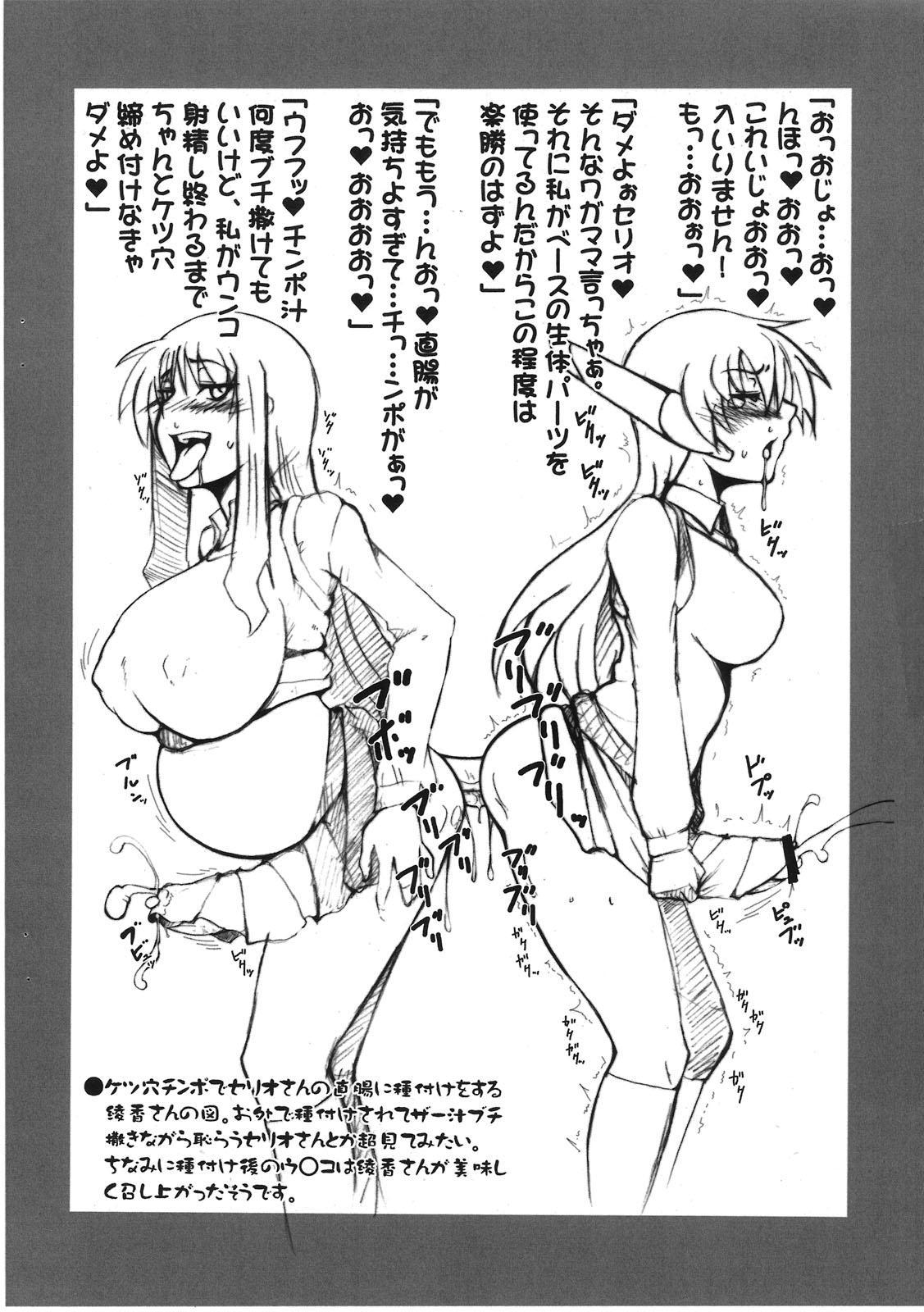 Ayaka-san ga Onanie shiteru hon 6