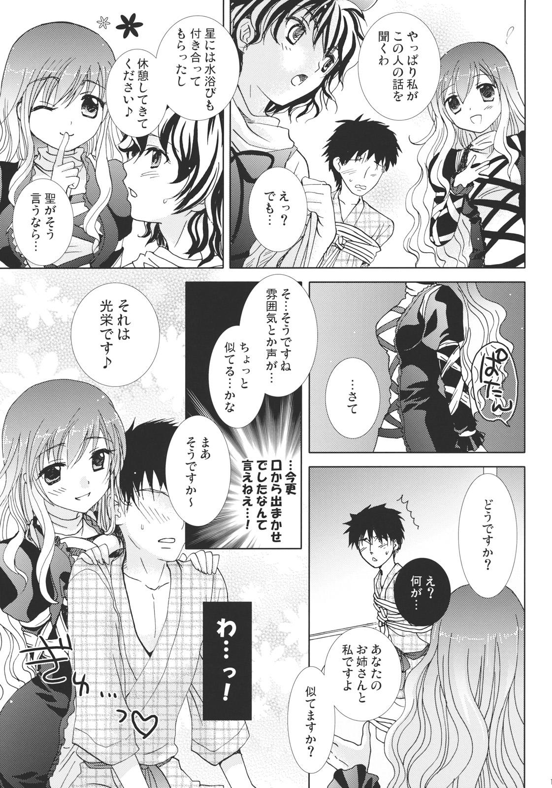 Majutsushi Gensou 12