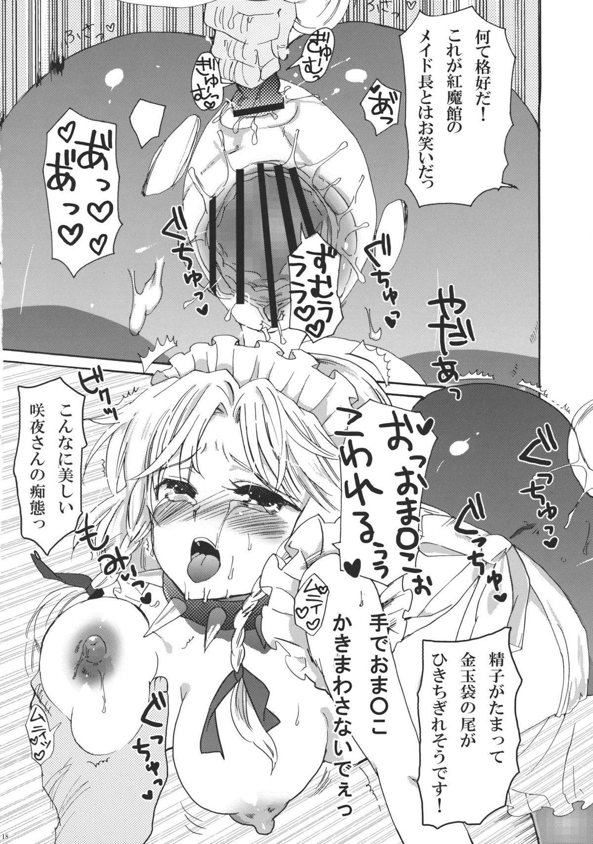 Inu ni Natta Sakuya-san Ge 17