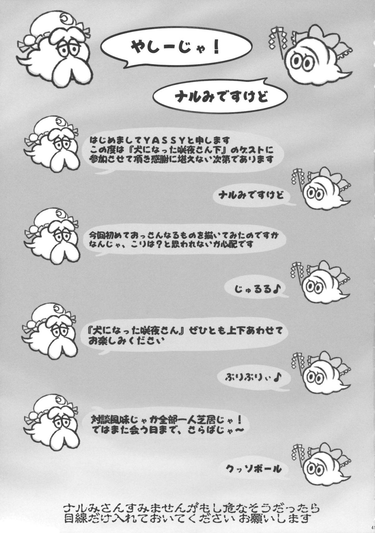 Inu ni Natta Sakuya-san Ge 40