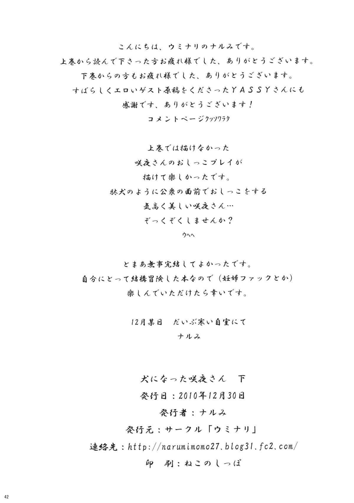 Inu ni Natta Sakuya-san Ge 41