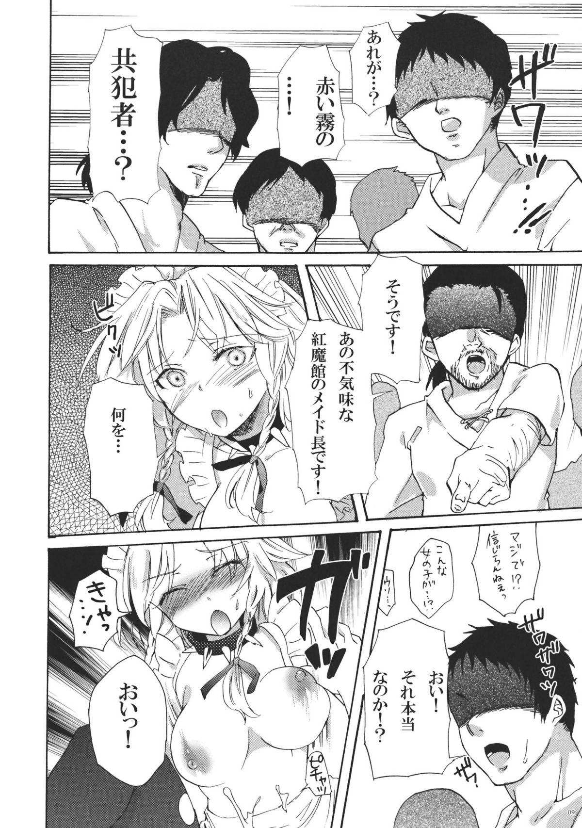 Inu ni Natta Sakuya-san Ge 8