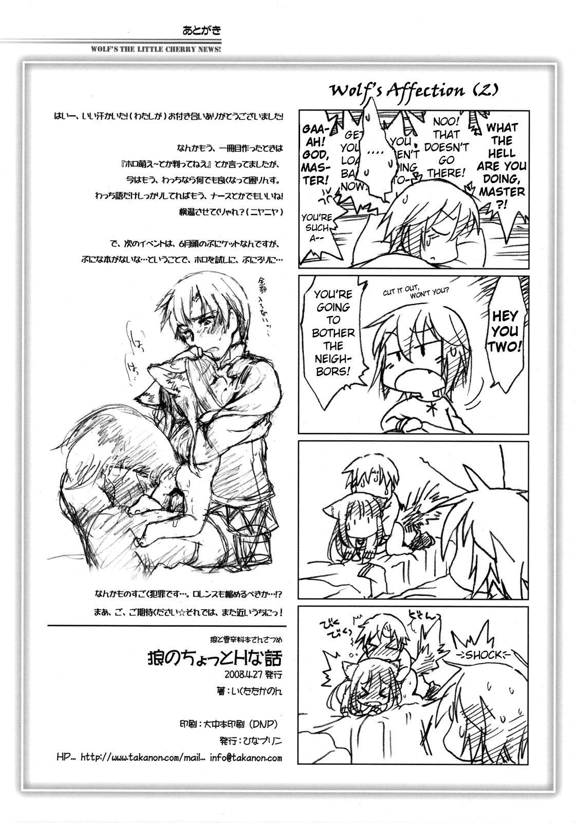 (COMIC1☆2) [Hina prin (Ikuta Takanon)] Ookami no Chotto H na Hanashi [Wolf and a Little Dirty Chat] (Ookami to Koushinryou [Spice and Wolf]) [English] ==Strange Companions== 12