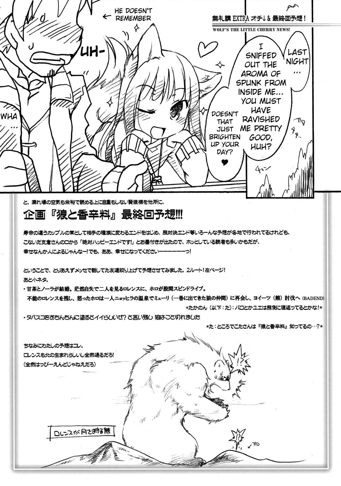 (COMIC1☆2) [Hina prin (Ikuta Takanon)] Ookami no Chotto H na Hanashi [Wolf and a Little Dirty Chat] (Ookami to Koushinryou [Spice and Wolf]) [English] ==Strange Companions== 8