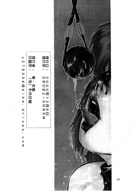 azuma . kyouto kojinshi mei ka higashi ya vol.0 ~ 3 99