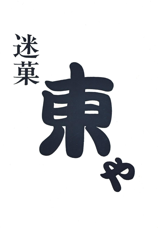 azuma . kyouto kojinshi mei ka higashi ya vol.0 ~ 3 101