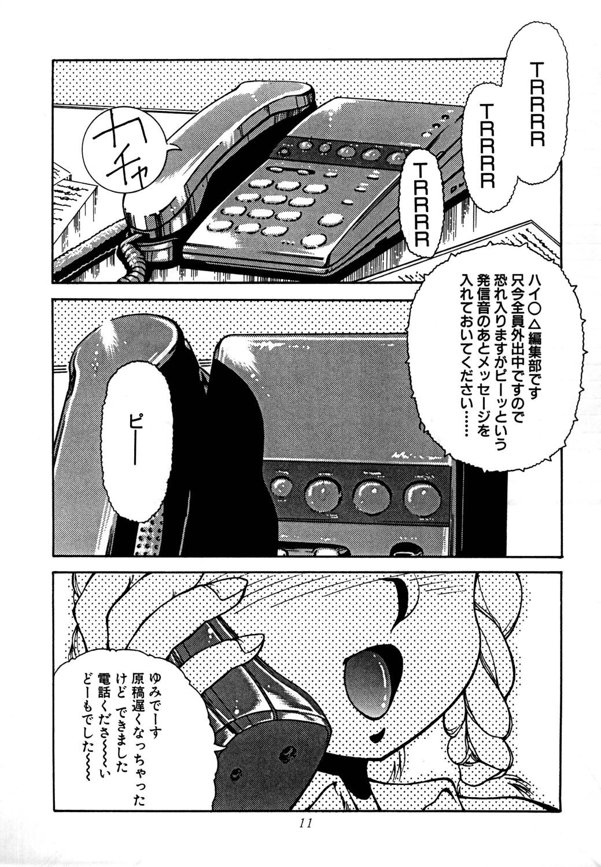 azuma . kyouto kojinshi mei ka higashi ya vol.0 ~ 3 12