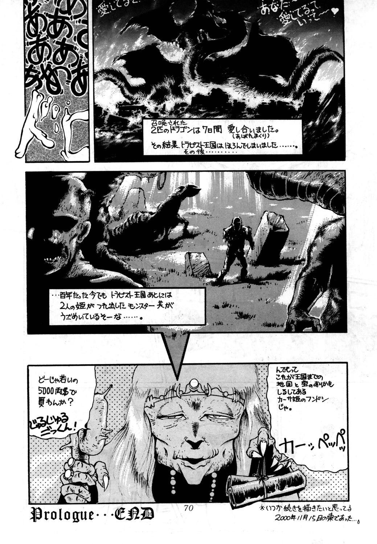 azuma . kyouto kojinshi mei ka higashi ya vol.0 ~ 3 71