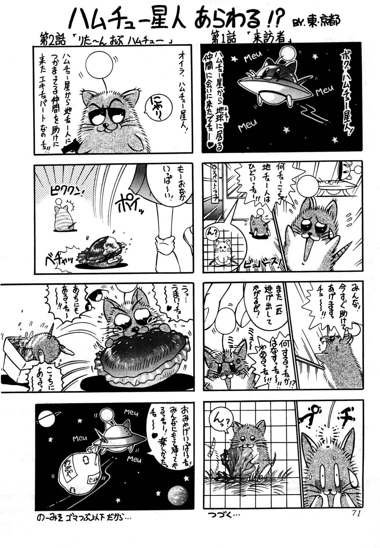 azuma . kyouto kojinshi mei ka higashi ya vol.0 ~ 3 72