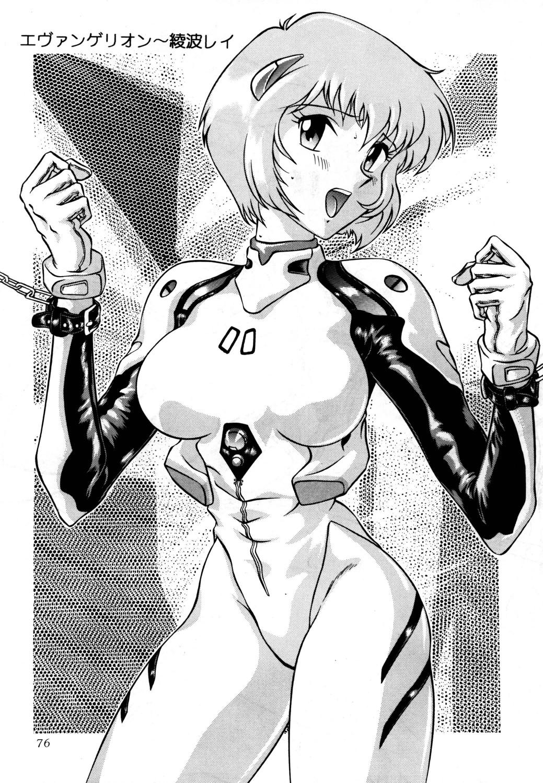 azuma . kyouto kojinshi mei ka higashi ya vol.0 ~ 3 77