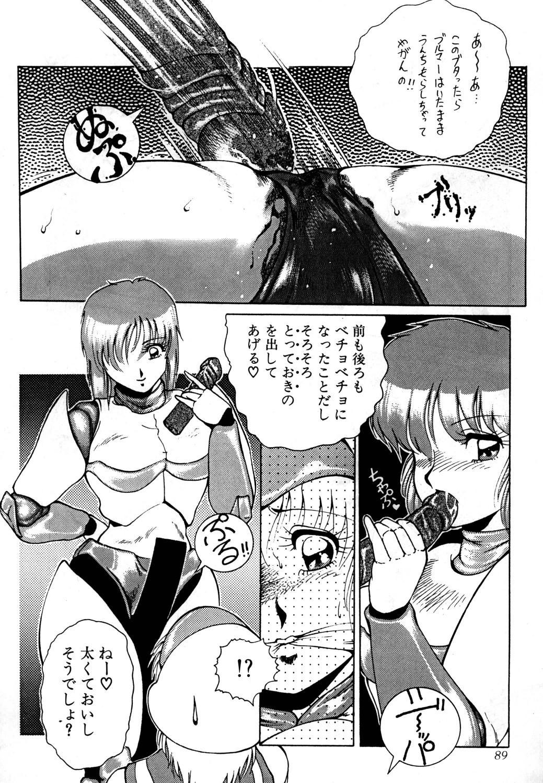 azuma . kyouto kojinshi mei ka higashi ya vol.0 ~ 3 90