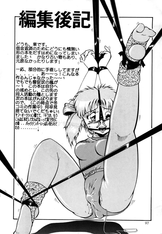 azuma . kyouto kojinshi mei ka higashi ya vol.0 ~ 3 98