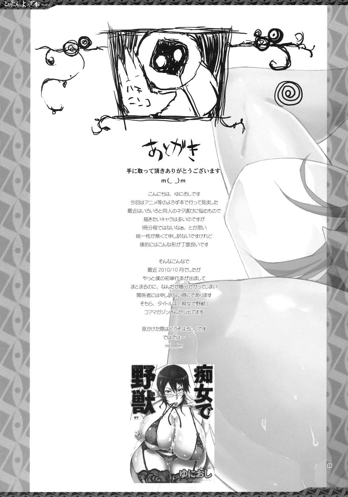 Toaru Anime no Yorozubon Full Body 23