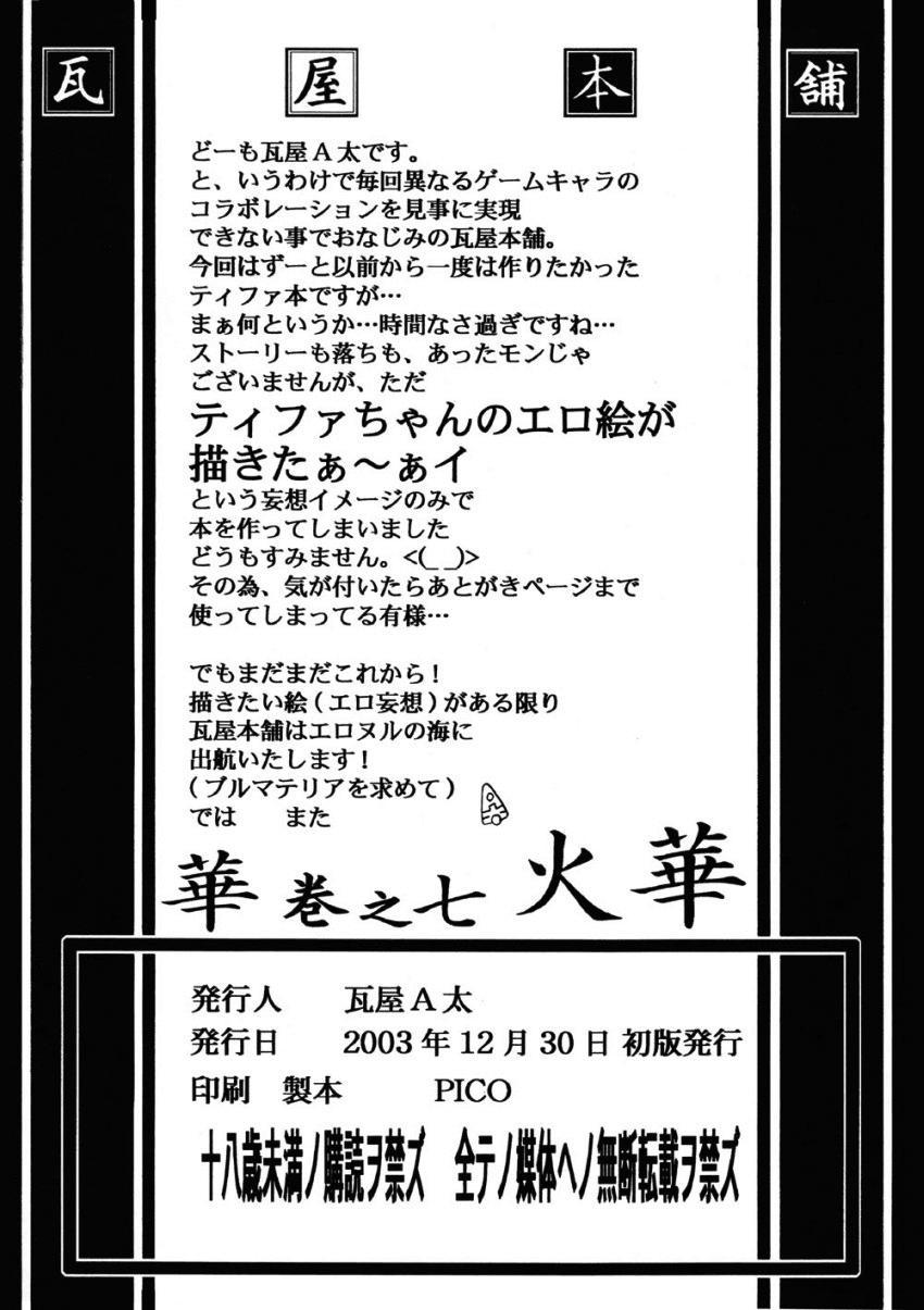 (C65) [Kawaraya Honpo (Kawaraya A-ta)] Hana - Maki no Nana - Hibana (Dead or Alive, Final Fantasy VII, Street Fighter) [English] [SaHa] 40