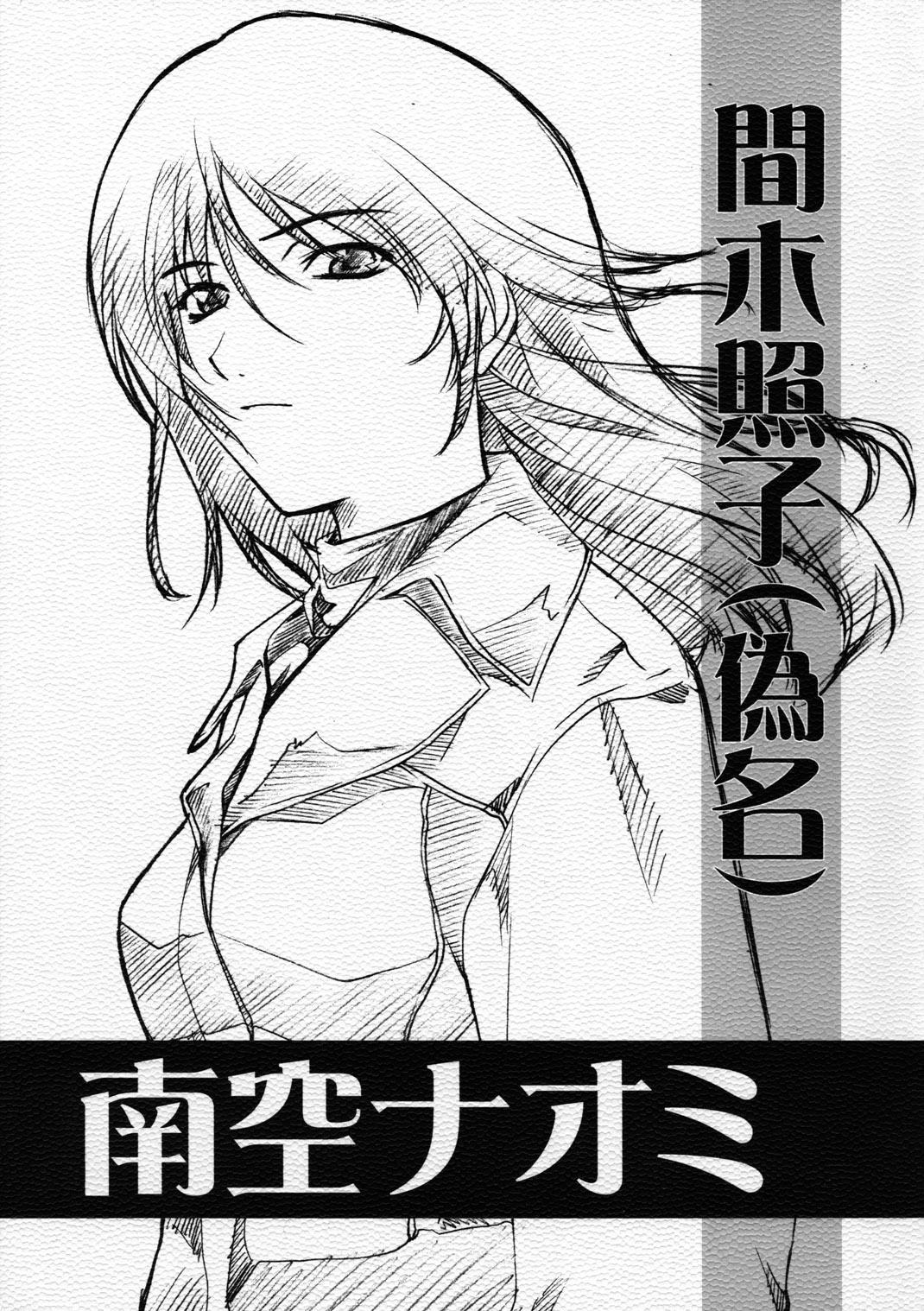 (CR35) [P-FOREST (Hozumi Takashi)] Maki Shouko(Gimei) Misora Naomi (Death Note) 0