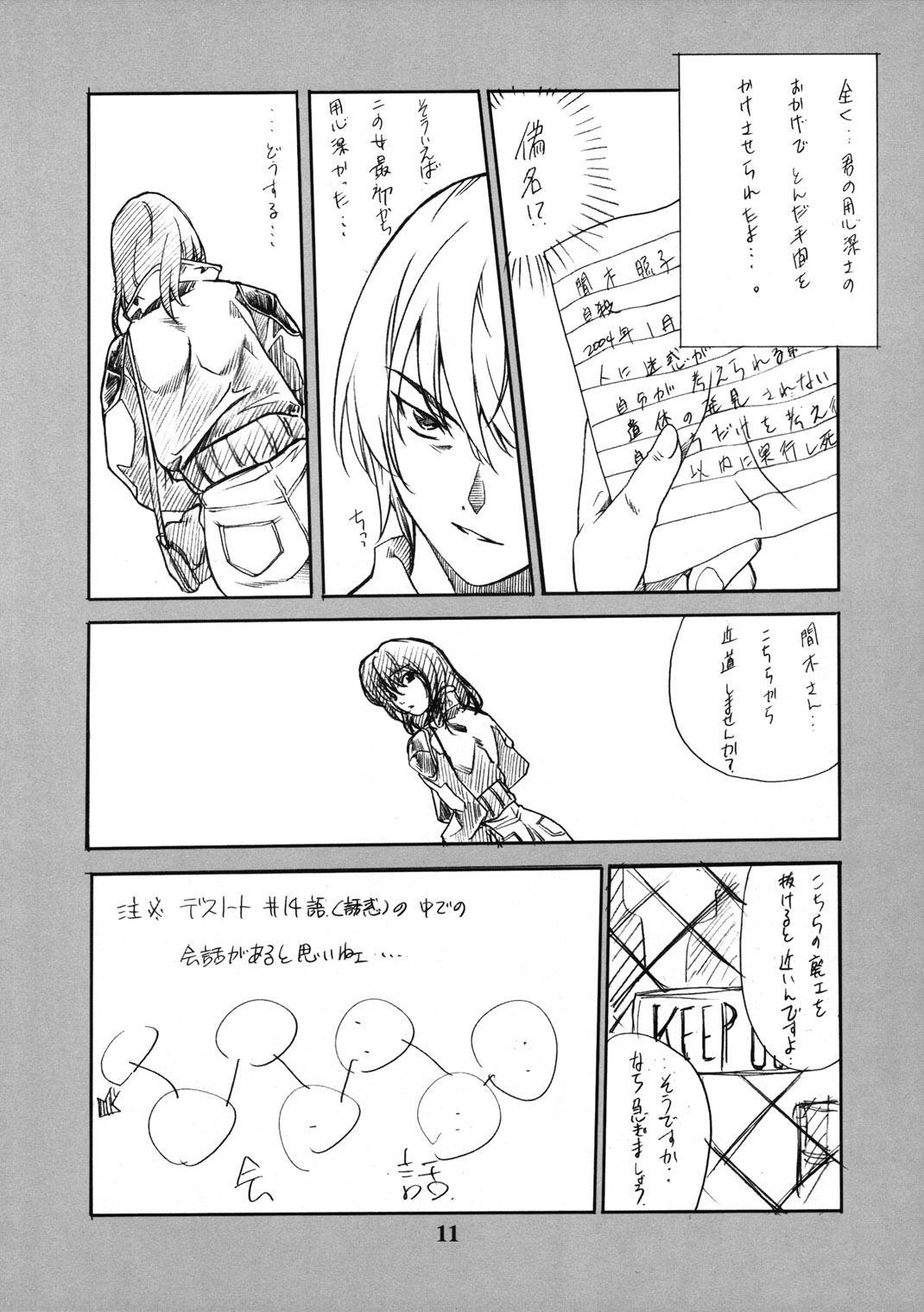 (CR35) [P-FOREST (Hozumi Takashi)] Maki Shouko(Gimei) Misora Naomi (Death Note) 9