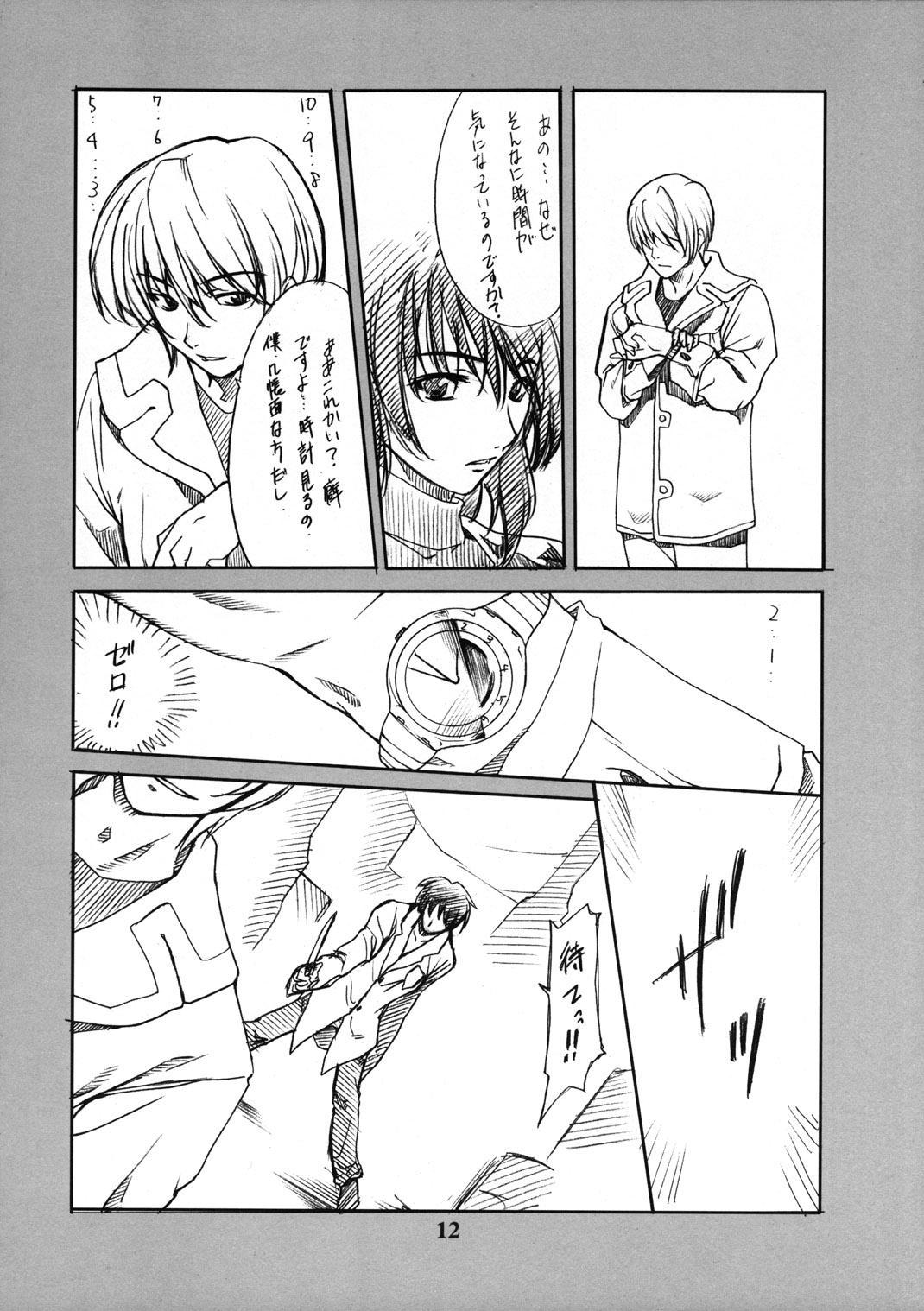 (CR35) [P-FOREST (Hozumi Takashi)] Maki Shouko(Gimei) Misora Naomi (Death Note) 10