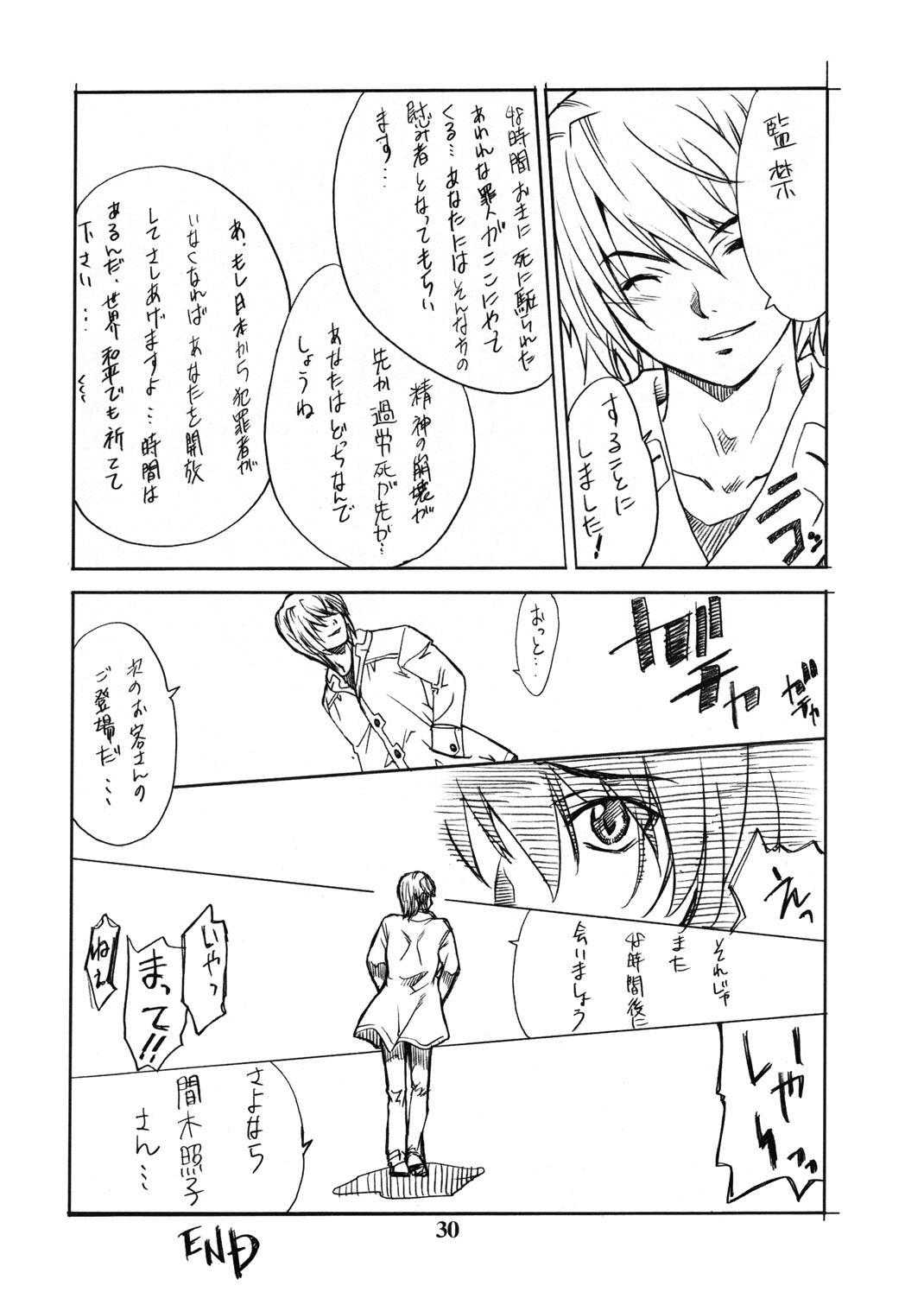 (CR35) [P-FOREST (Hozumi Takashi)] Maki Shouko(Gimei) Misora Naomi (Death Note) 28