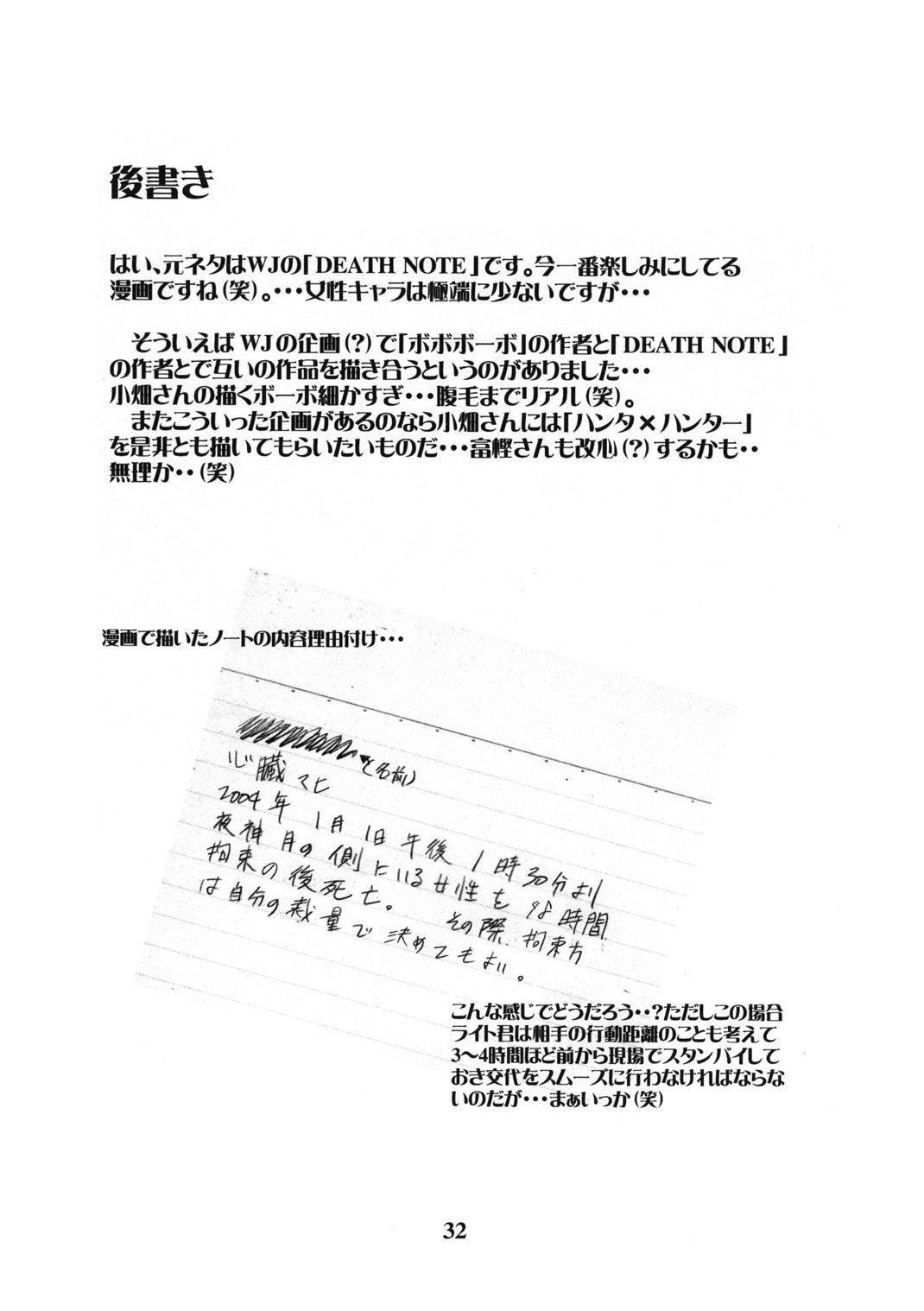 (CR35) [P-FOREST (Hozumi Takashi)] Maki Shouko(Gimei) Misora Naomi (Death Note) 30