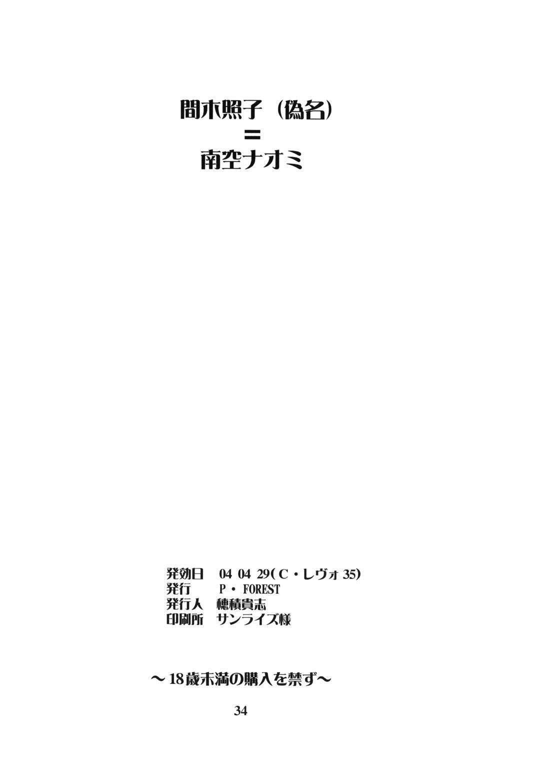 (CR35) [P-FOREST (Hozumi Takashi)] Maki Shouko(Gimei) Misora Naomi (Death Note) 32