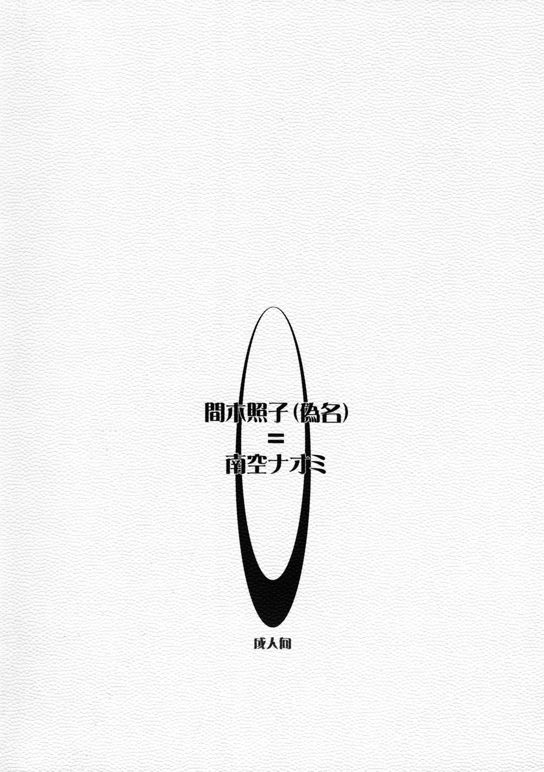 (CR35) [P-FOREST (Hozumi Takashi)] Maki Shouko(Gimei) Misora Naomi (Death Note) 33