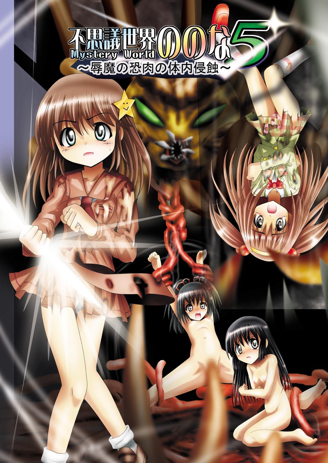 [Dende] Fushigi Sekai -Mystery World- Nonoha 5 ~Jokuma no Kyouniku no Tainai Shinshoku~ 0