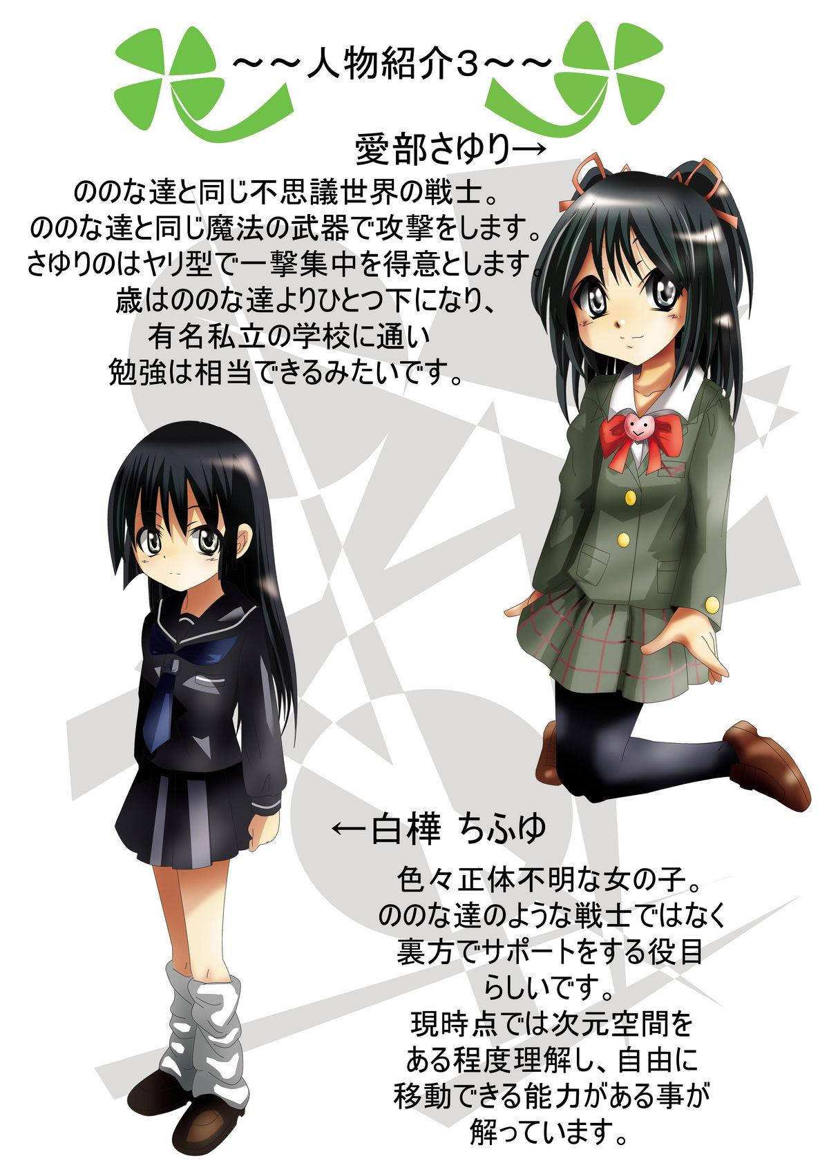 [Dende] Fushigi Sekai -Mystery World- Nonoha 5 ~Jokuma no Kyouniku no Tainai Shinshoku~ 9