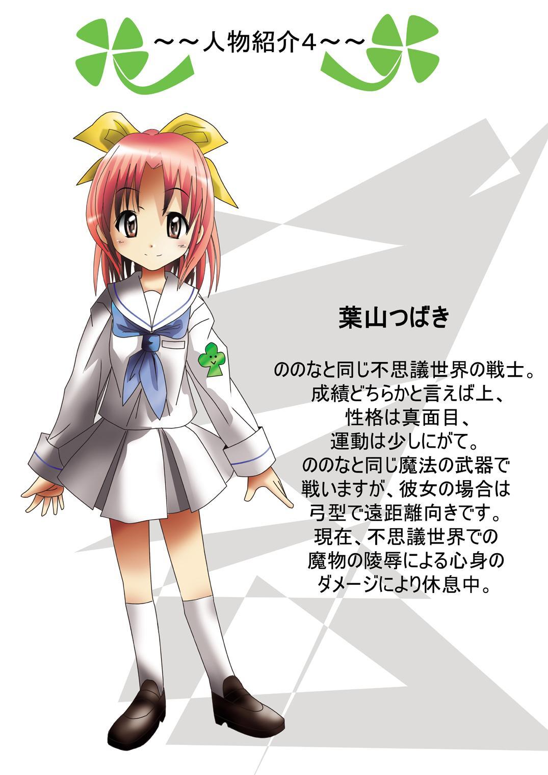 [Dende] Fushigi Sekai -Mystery World- Nonoha 5 ~Jokuma no Kyouniku no Tainai Shinshoku~ 10