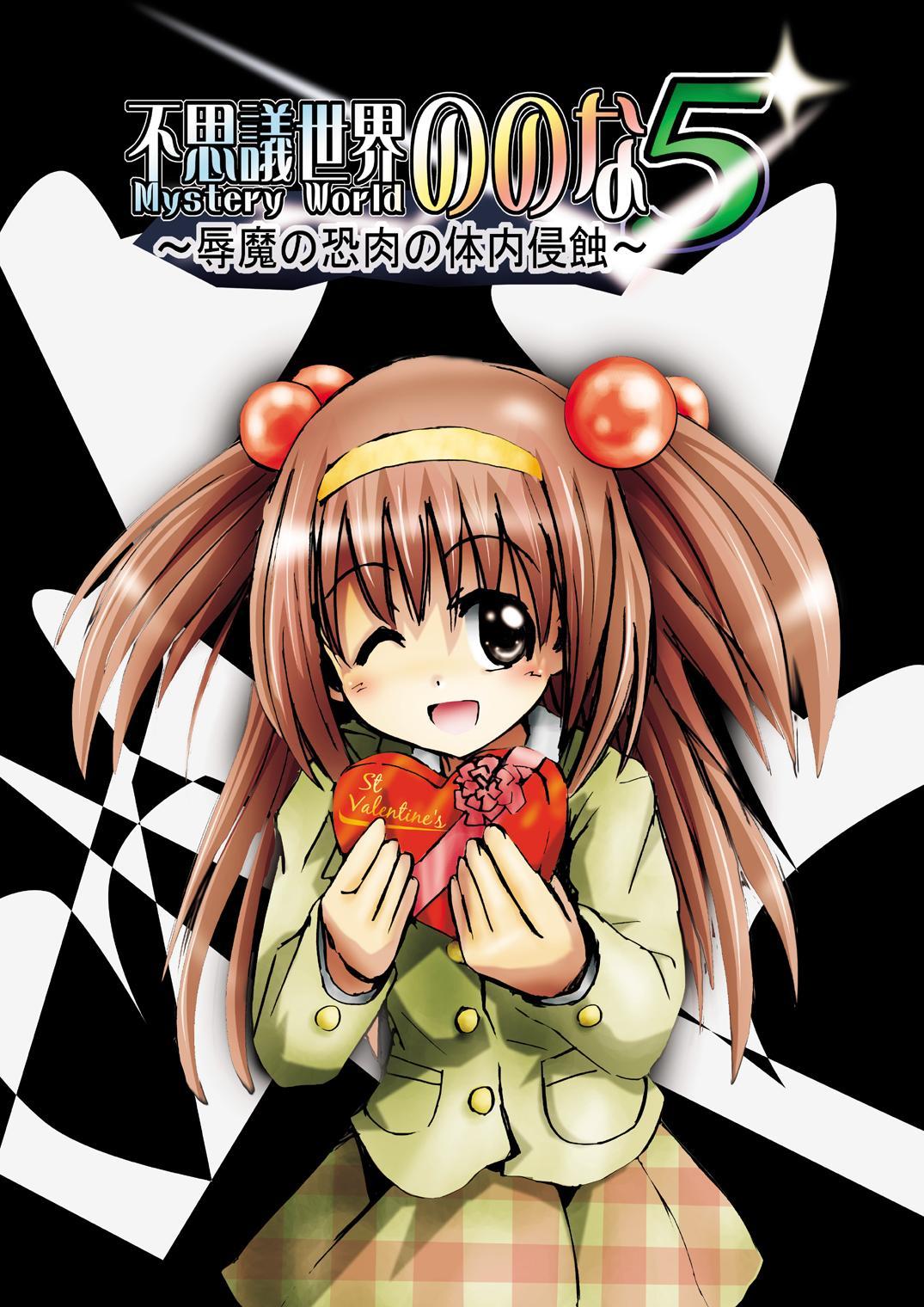 [Dende] Fushigi Sekai -Mystery World- Nonoha 5 ~Jokuma no Kyouniku no Tainai Shinshoku~ 11