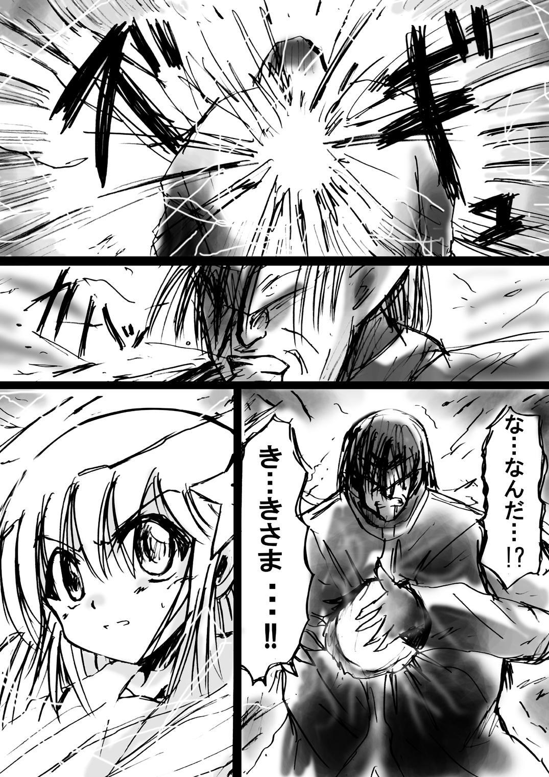 [Dende] Fushigi Sekai -Mystery World- Nonoha 5 ~Jokuma no Kyouniku no Tainai Shinshoku~ 133
