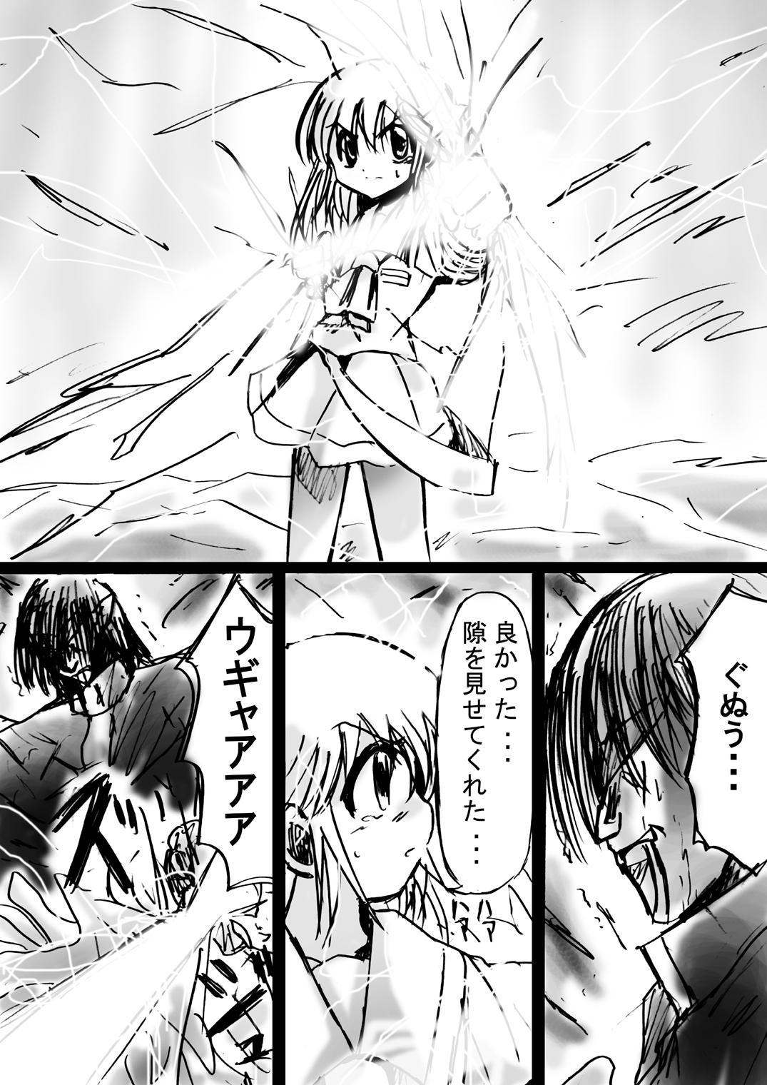 [Dende] Fushigi Sekai -Mystery World- Nonoha 5 ~Jokuma no Kyouniku no Tainai Shinshoku~ 134