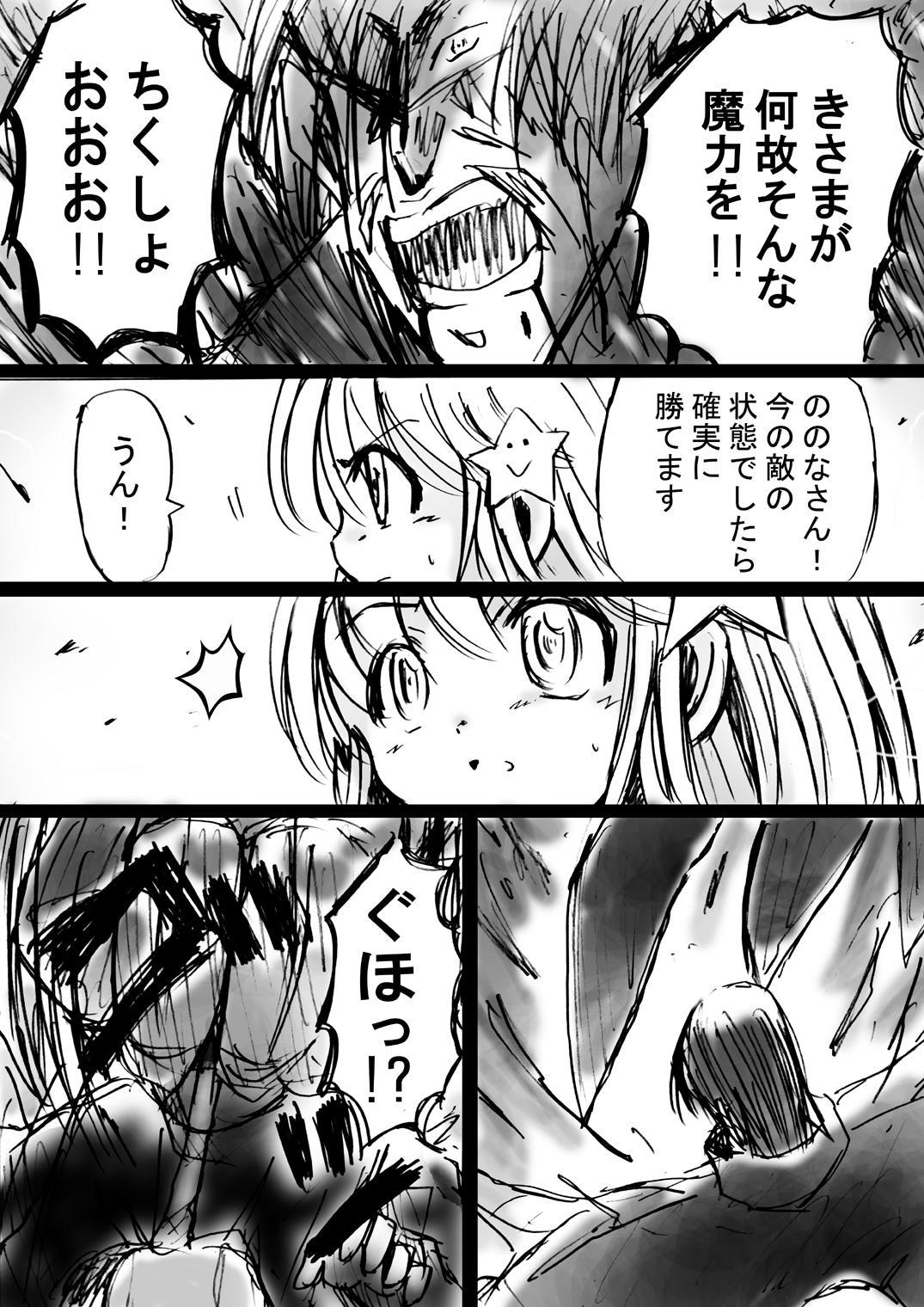 [Dende] Fushigi Sekai -Mystery World- Nonoha 5 ~Jokuma no Kyouniku no Tainai Shinshoku~ 135