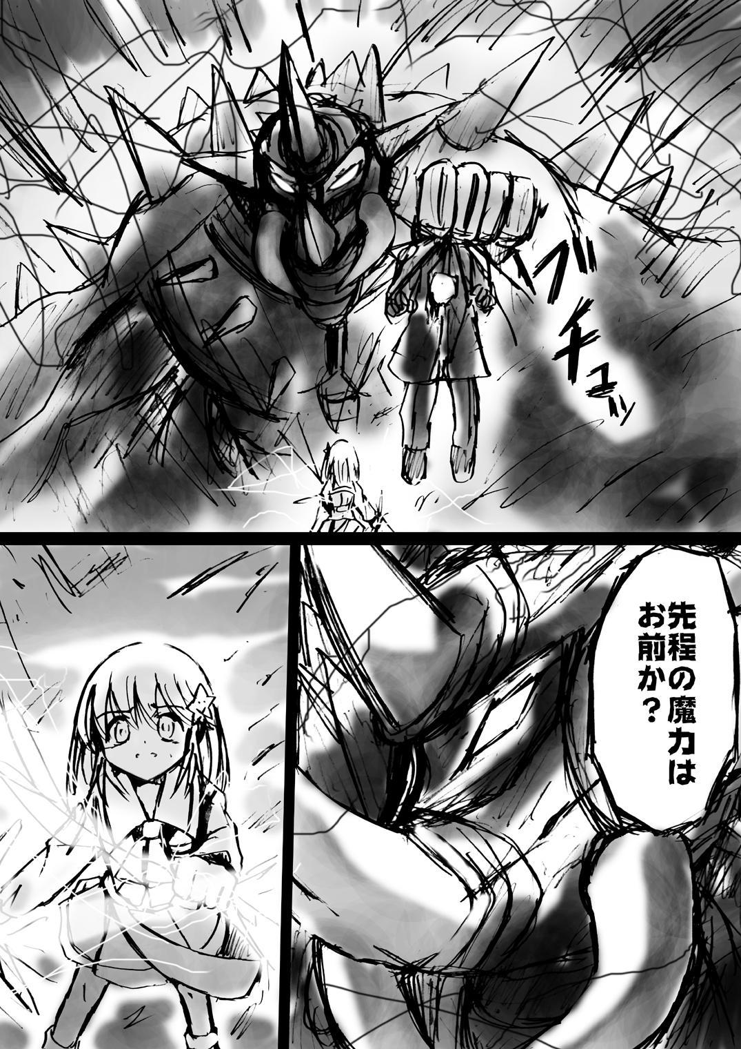 [Dende] Fushigi Sekai -Mystery World- Nonoha 5 ~Jokuma no Kyouniku no Tainai Shinshoku~ 136