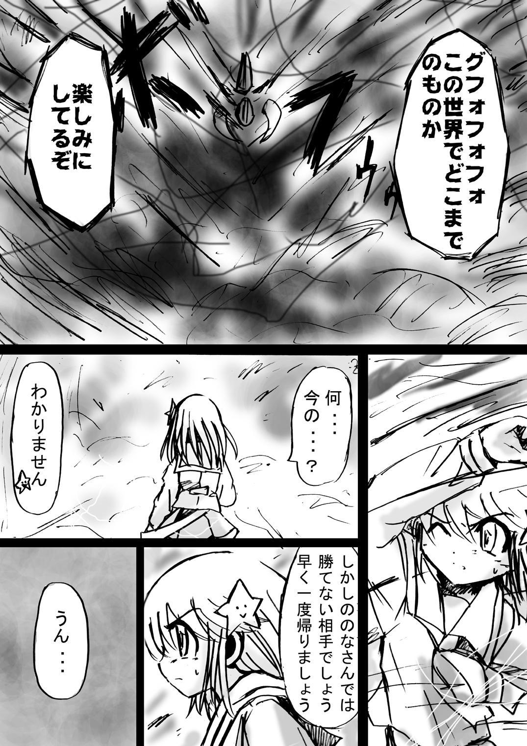 [Dende] Fushigi Sekai -Mystery World- Nonoha 5 ~Jokuma no Kyouniku no Tainai Shinshoku~ 137