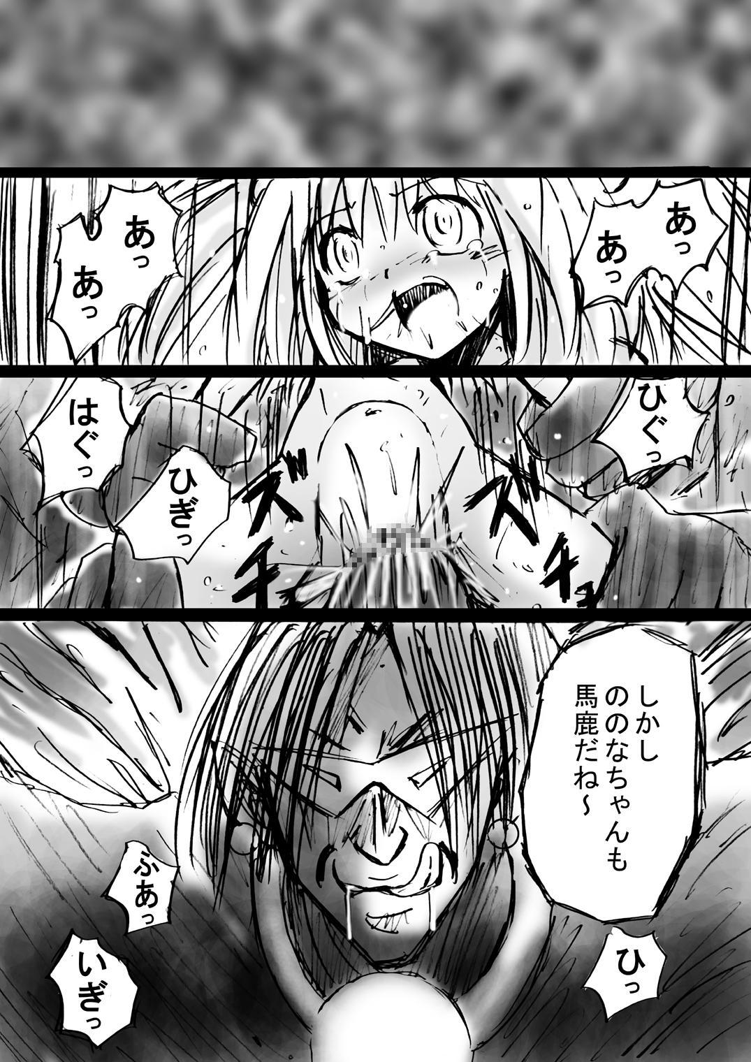 [Dende] Fushigi Sekai -Mystery World- Nonoha 5 ~Jokuma no Kyouniku no Tainai Shinshoku~ 138