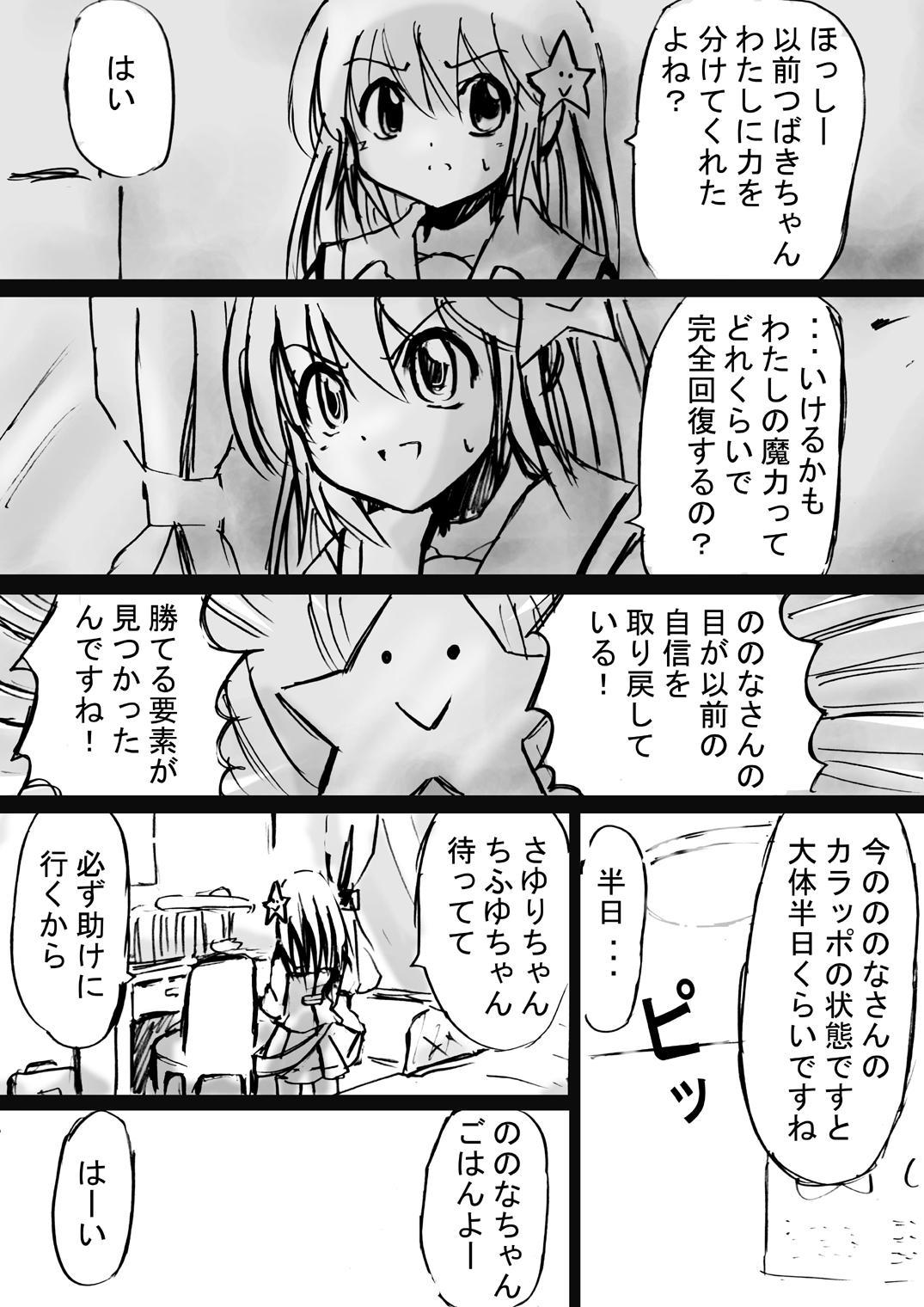[Dende] Fushigi Sekai -Mystery World- Nonoha 5 ~Jokuma no Kyouniku no Tainai Shinshoku~ 13