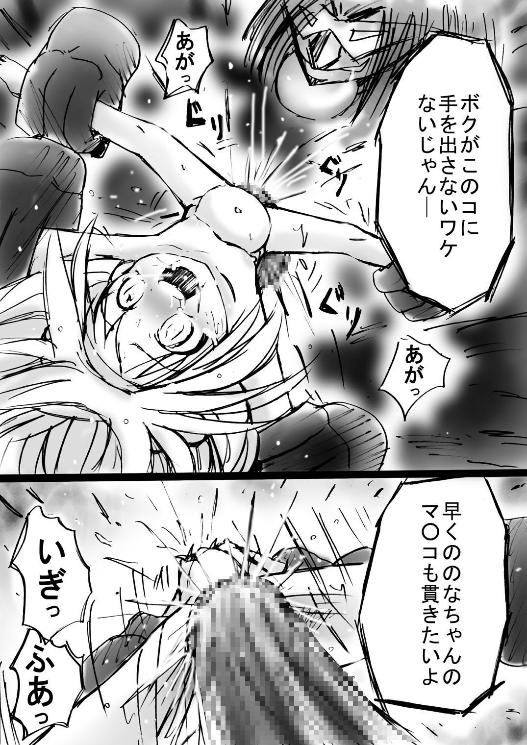 [Dende] Fushigi Sekai -Mystery World- Nonoha 5 ~Jokuma no Kyouniku no Tainai Shinshoku~ 139
