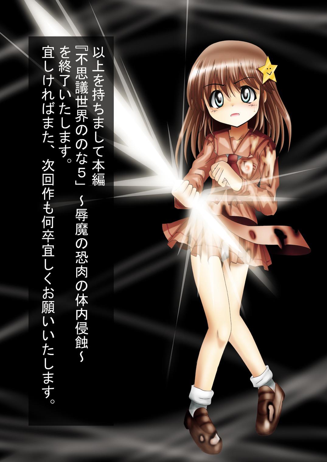 [Dende] Fushigi Sekai -Mystery World- Nonoha 5 ~Jokuma no Kyouniku no Tainai Shinshoku~ 142