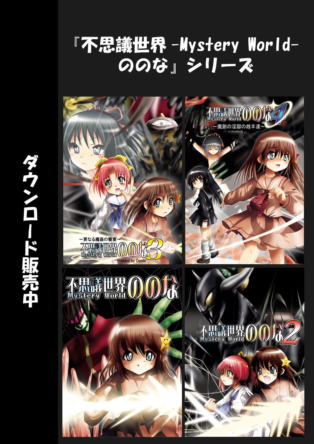 [Dende] Fushigi Sekai -Mystery World- Nonoha 5 ~Jokuma no Kyouniku no Tainai Shinshoku~ 144