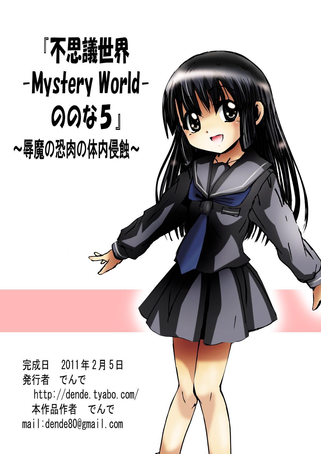 [Dende] Fushigi Sekai -Mystery World- Nonoha 5 ~Jokuma no Kyouniku no Tainai Shinshoku~ 146