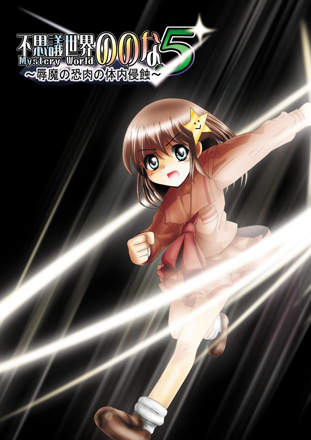 [Dende] Fushigi Sekai -Mystery World- Nonoha 5 ~Jokuma no Kyouniku no Tainai Shinshoku~ 147