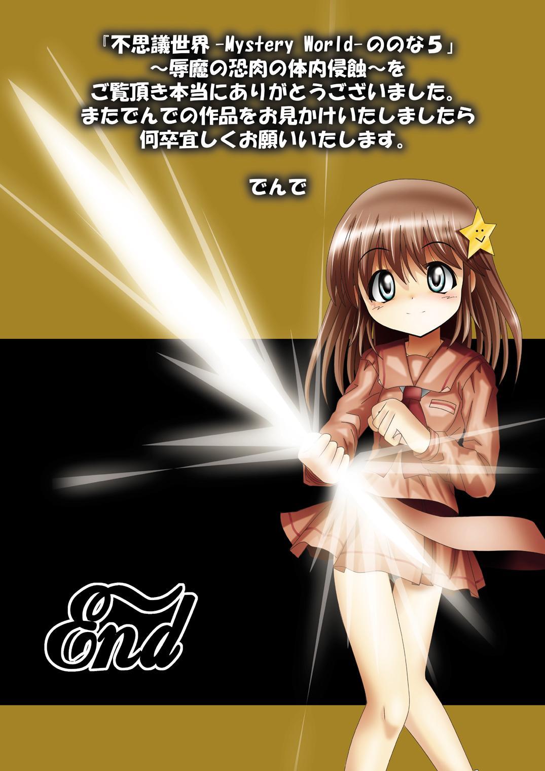 [Dende] Fushigi Sekai -Mystery World- Nonoha 5 ~Jokuma no Kyouniku no Tainai Shinshoku~ 148