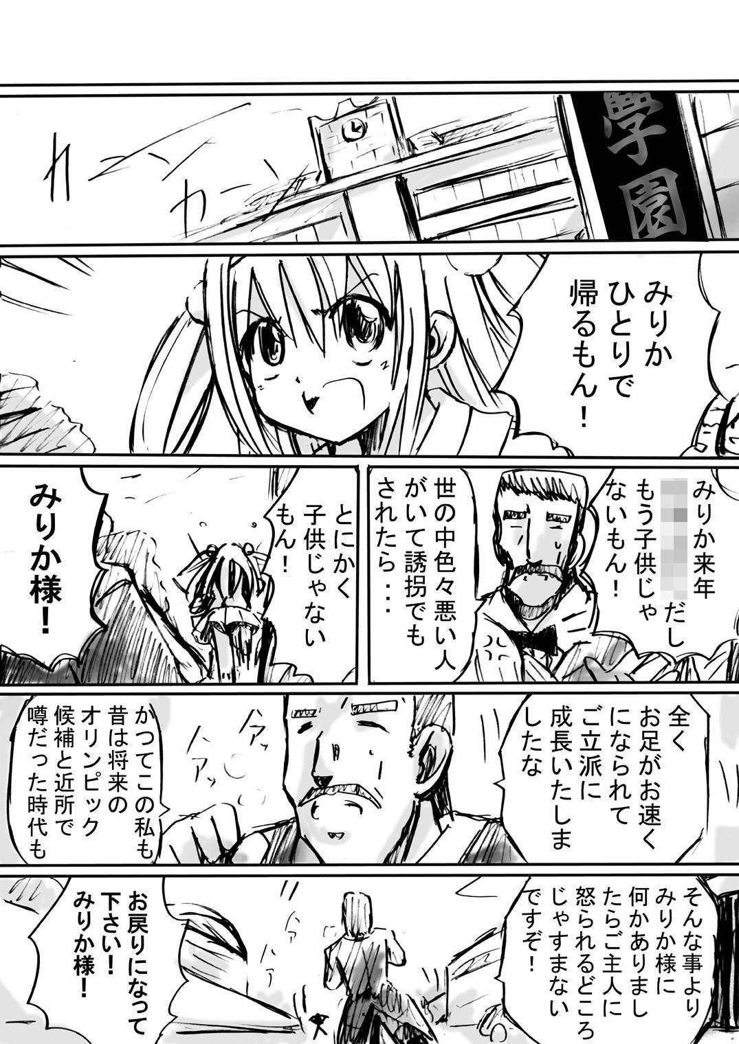 [Dende] Fushigi Sekai -Mystery World- Nonoha 5 ~Jokuma no Kyouniku no Tainai Shinshoku~ 14