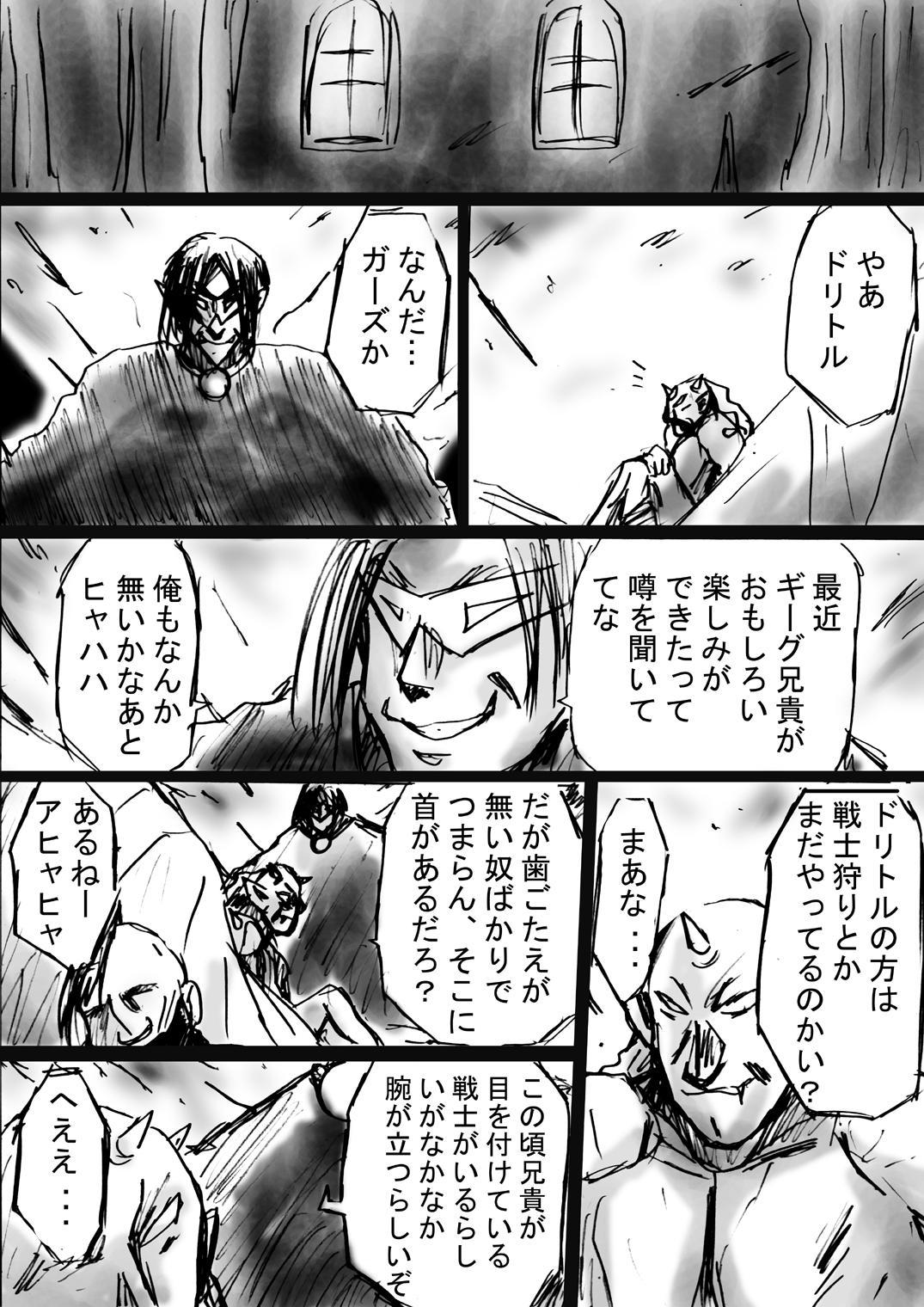 [Dende] Fushigi Sekai -Mystery World- Nonoha 5 ~Jokuma no Kyouniku no Tainai Shinshoku~ 15