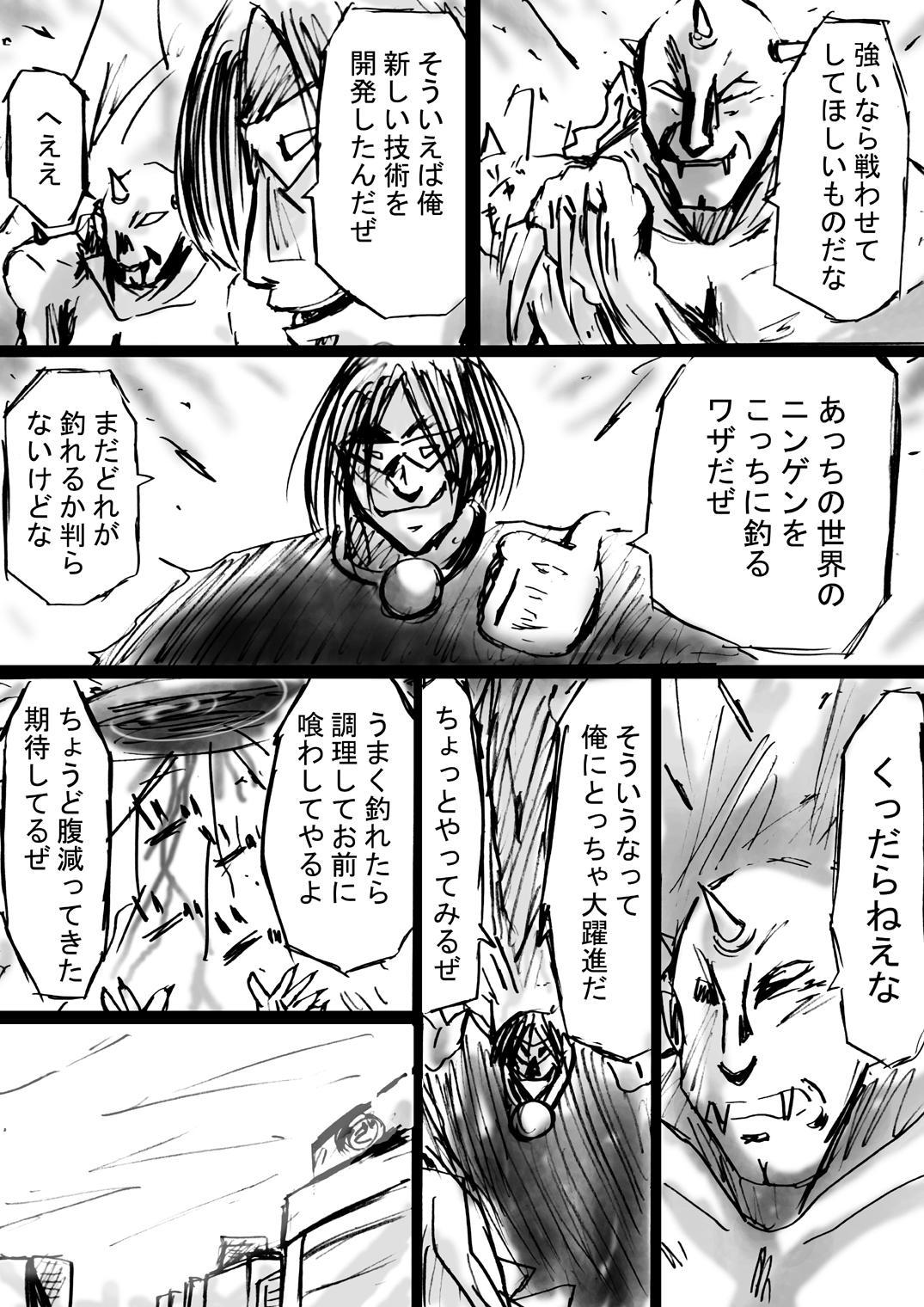 [Dende] Fushigi Sekai -Mystery World- Nonoha 5 ~Jokuma no Kyouniku no Tainai Shinshoku~ 16