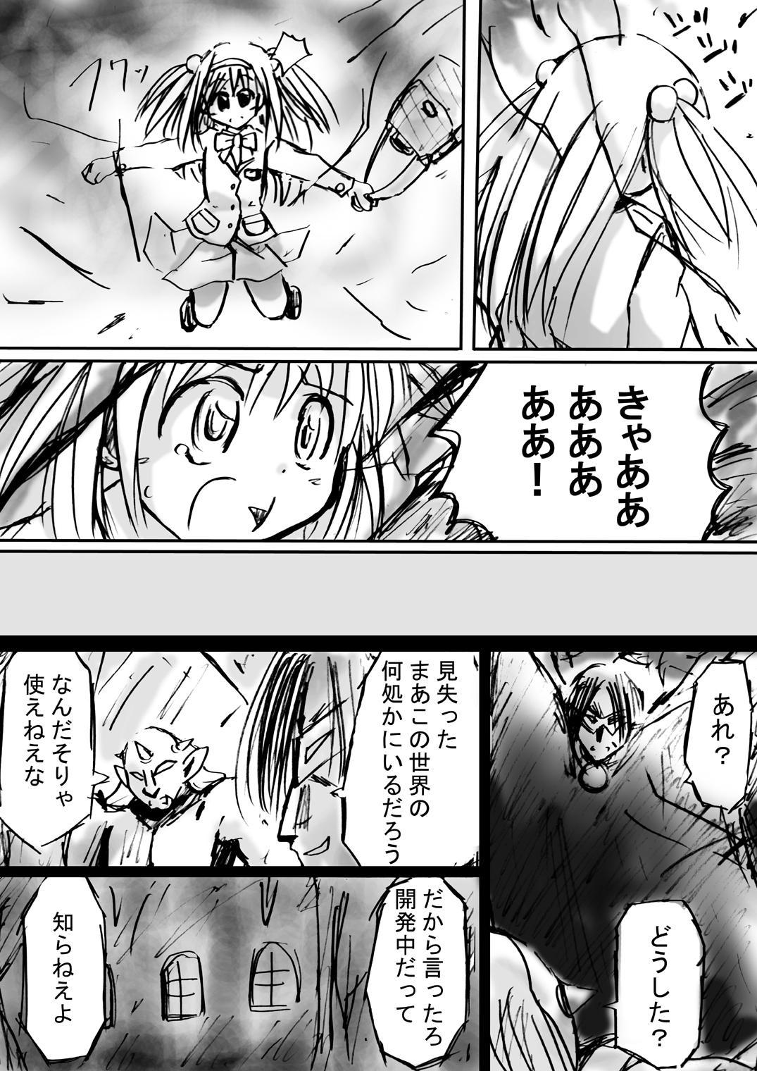 [Dende] Fushigi Sekai -Mystery World- Nonoha 5 ~Jokuma no Kyouniku no Tainai Shinshoku~ 18