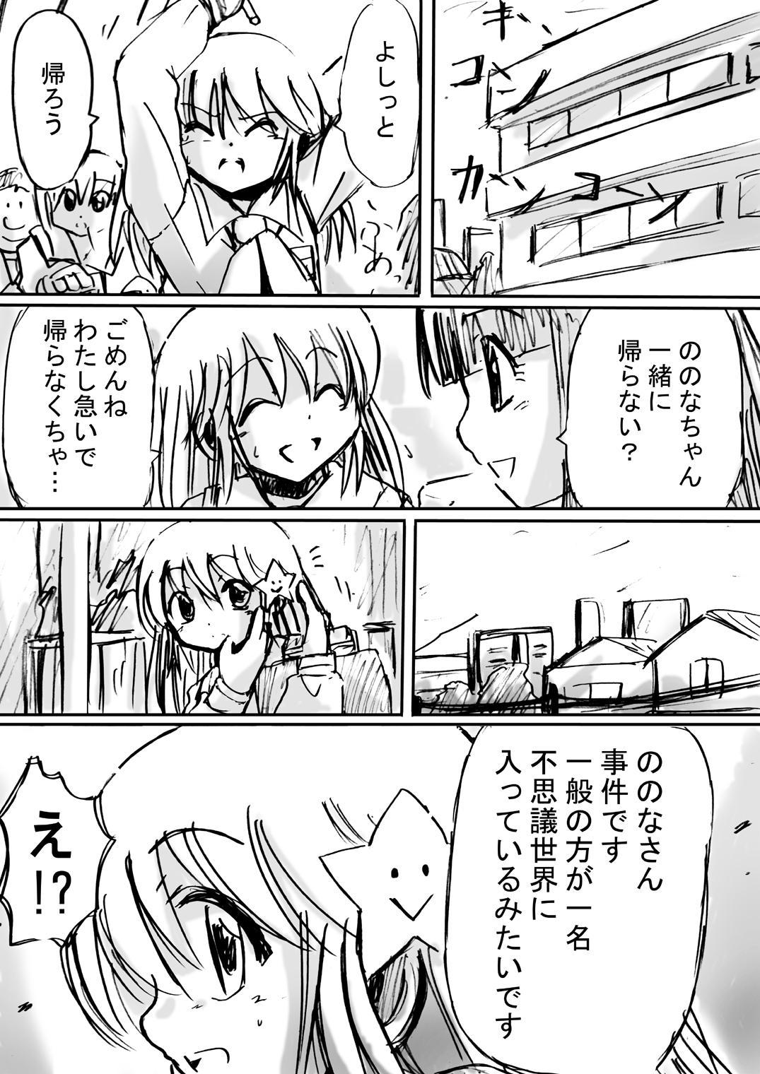 [Dende] Fushigi Sekai -Mystery World- Nonoha 5 ~Jokuma no Kyouniku no Tainai Shinshoku~ 19